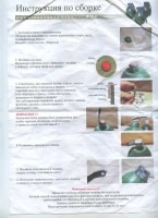 Инструкция по сборке имитационного изделия М26